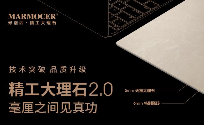 极致、极诚、极美:米洛西·精工大理石2.0全球首发!