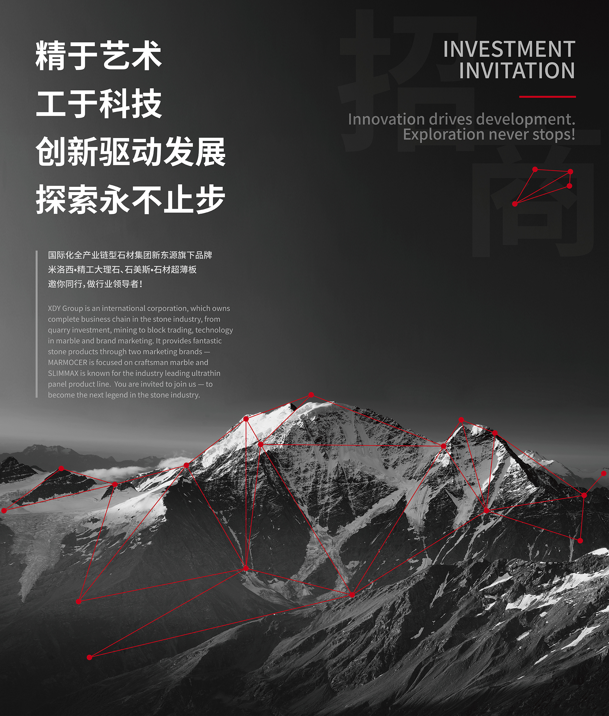 1新东源集团招商海报