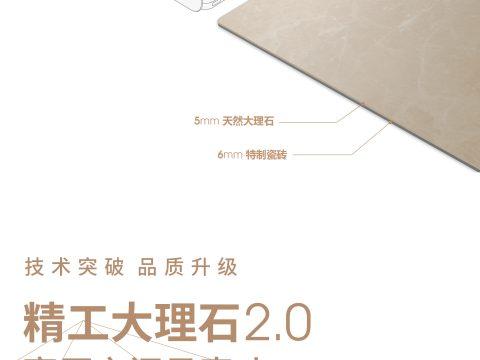 米洛西全性能地面产品发布,精工大理石2.0产品体系正式形成!