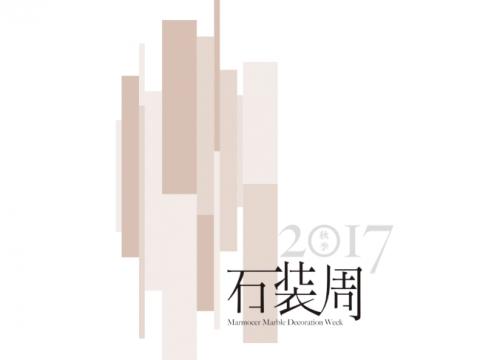米洛西2017秋季石装周快闪(2)