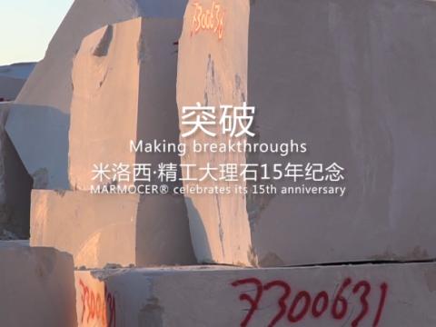 米洛西·精工大理石15年纪念片