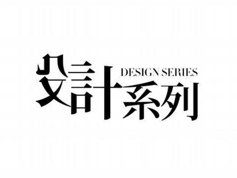 米洛西设计系列100秒宣传片